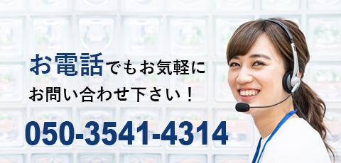 お電話でもお気軽にお問い合わせ下さい!
